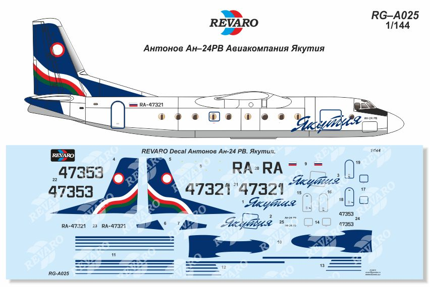 декаль, 1/144, Ан-24рв, revaro, реваро, An-24 A, decal